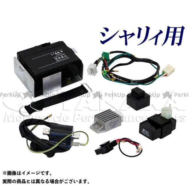 田中商会 シャリィ50 電装スイッチ・ケーブル 6Vシャリィ用12Vエンジン換装 ハーネスフルセット