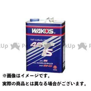 WAKOS 4CT-S40 フォーシーティーS 5W-40 内容量:4L ワコーズ