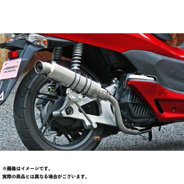 ジョウショウワンハイパーレーシング PCX150 マフラー本体 Colpend Exhaust S(コルペンドエキゾースト エス) 政府認証マフラー ステンレス