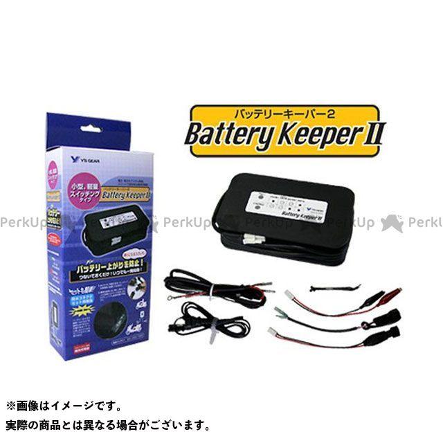 【無料雑誌付き】ワイズギア 汎用 バッテリーキーパーII Y'S GEAR