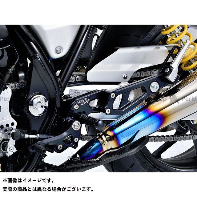 オーバーレーシング CB1100RS バックステップ 4ポジション カラー:ブラック OVER RACING