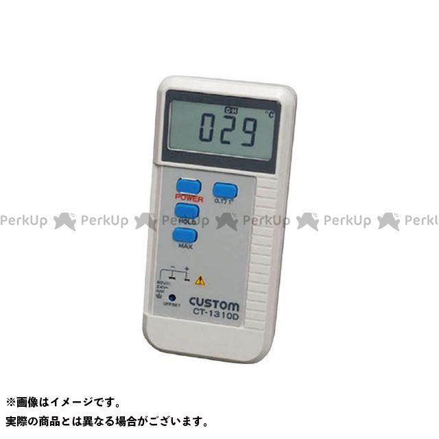 custom CT-1310D デジタル温度計 カスタム