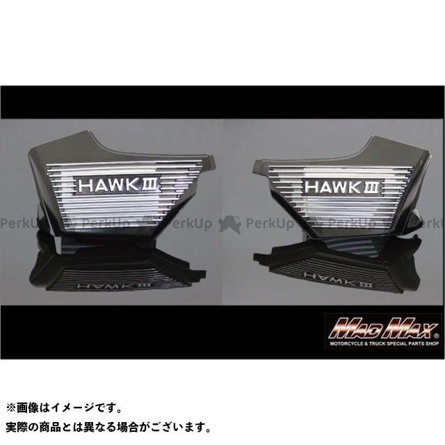 【特価品】マッドマックス ホンダ HAWKIII CB250N スーパーホーク アルフィンカバー ブラック ホーク3 MADMAX