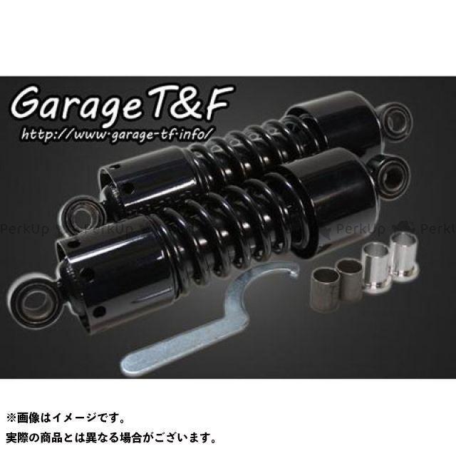 ガレージT&F ドラッグスター250(DS250) ツインサスペンション280mm(メッキ) カラー:ブラック ガレージティーアンドエフ