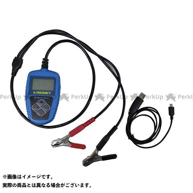 送料無料 SIGNET シグネット 電動工具 47246 バッテリーアナライザー(12V専用)