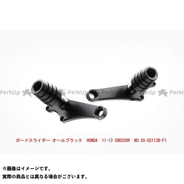 【エントリーで更にP5倍】ストライカー CBR250R ガードスライダー(オールブラック) STRIKER