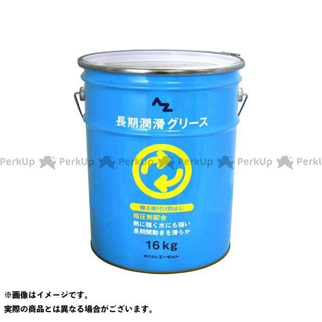 送料無料 AZオイル エーゼットオイル グリス 極圧グリース 16kg