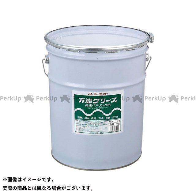 AZオイル 万能グリス 16kg エーゼットオイル