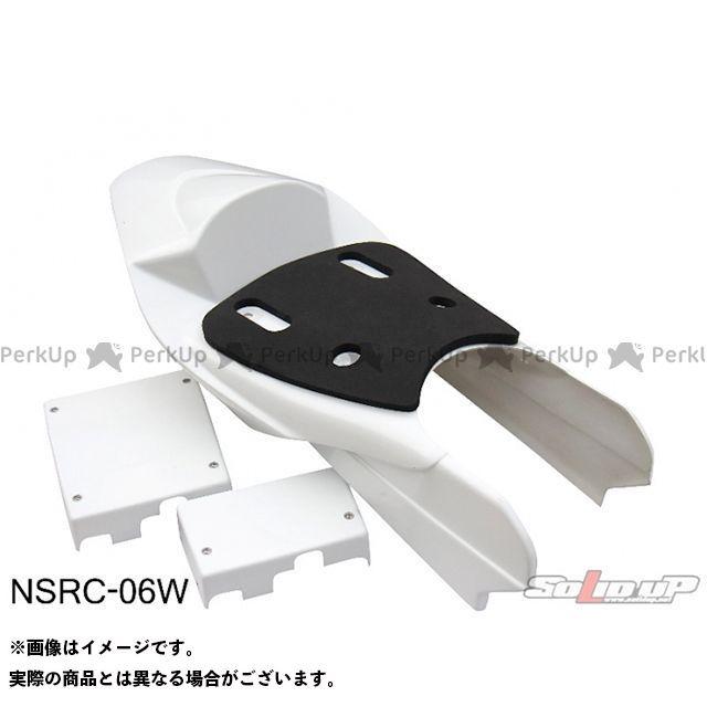 ソリッドアップ NSR50 NSR80 NSR用 08:CBR1000RRレプリカ レースシートカウル カラー:白ゲル SOLID UP