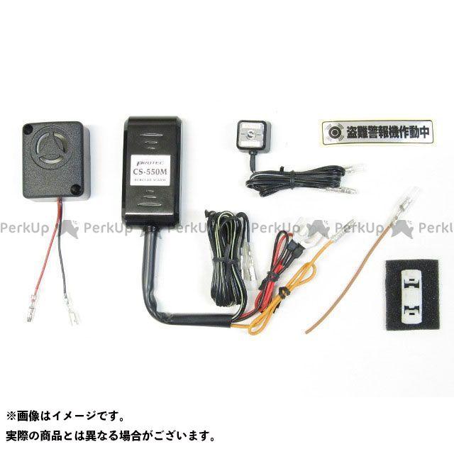 プロテック Z125プロ 12003 盗難警報機 CS-K03 PROTEC