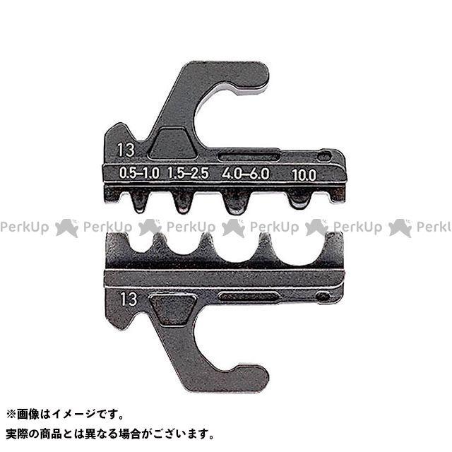 送料無料 KNIPEX クニペックス 切削工具 9739-13A 交換用ダイス(9733-01/9733-02用)