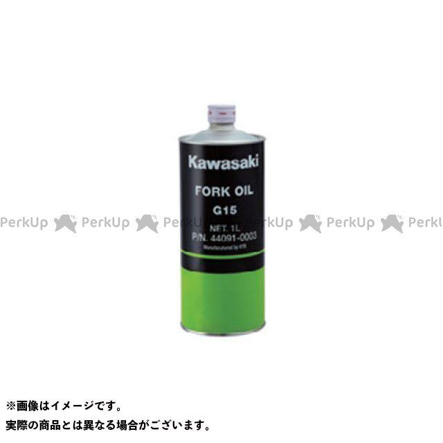 カワサキ KAWASAKI ご注文で当日配送 フォークオイル フォークオイルG15 1L オイル ストア