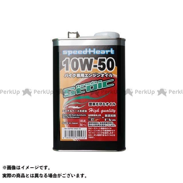 【エントリーで最大P21倍】speed Heart フォーミュラストイック 10W-50 容量:20L スピードハート