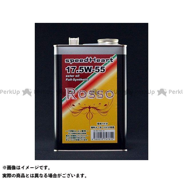 通信販売 スピードハート speed Heart エンジンオイル オイル 無料雑誌付き 17.5W-55 買取 ロッソ 容量:4L