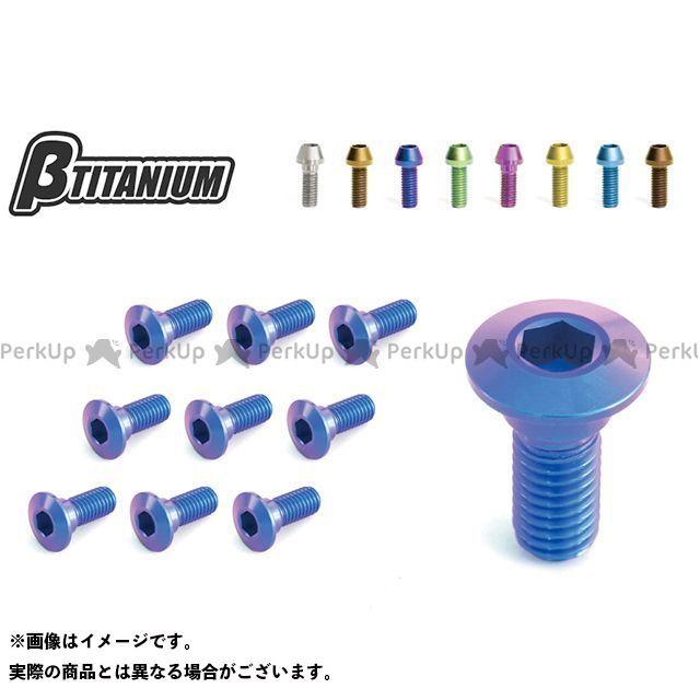 ベータチタニウム ニンジャ250 フロントブレーキディスクローターボルトキット アイスブルー(陽極酸化あり) βTITANIUM