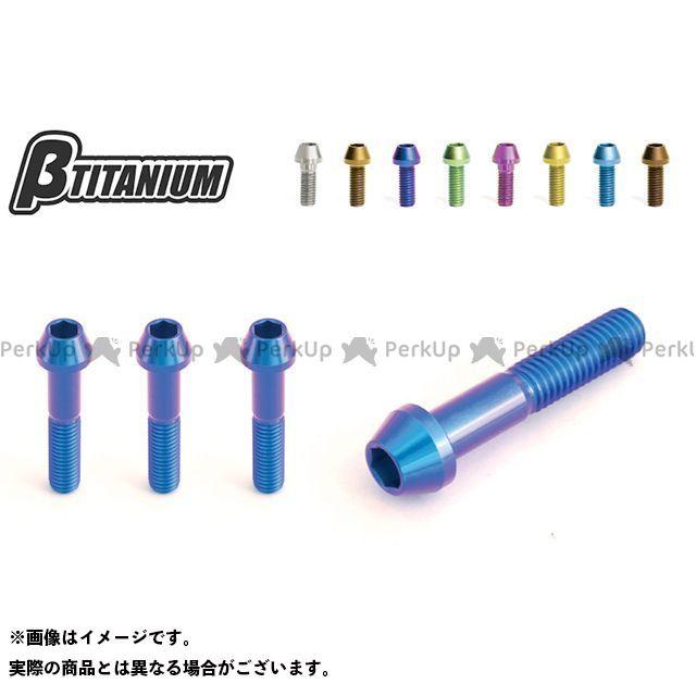 ベータチタニウム ニンジャZX-6R フロントキャリパーマウントボルトキット アイスブルー(陽極酸化あり) ストレートキャップ βTITANIUM