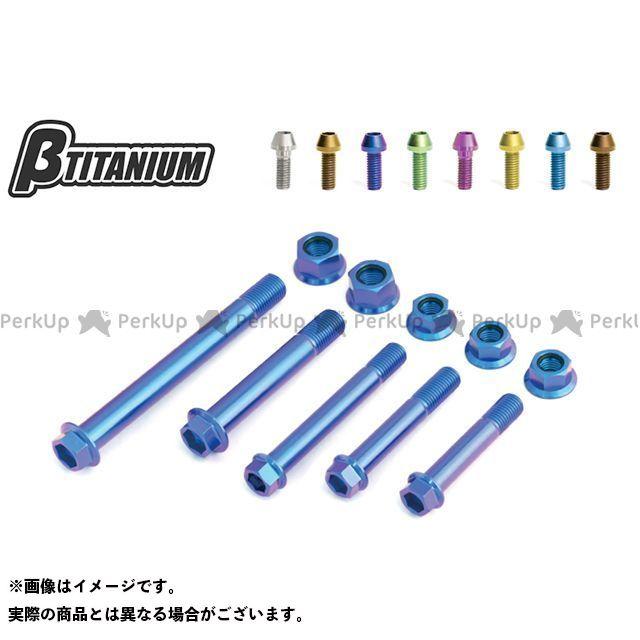 送料無料 ベータチタニウム ニンジャZX-10R その他サスペンションパーツ リアサスペンションリンクボルトキット アイスブルー(陽極酸化あり)