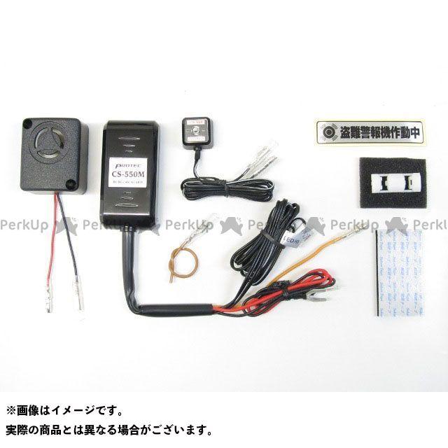 プロテック ニンジャ1000・Z1000SX 12004 盗難警報機 CS-K04 PROTEC