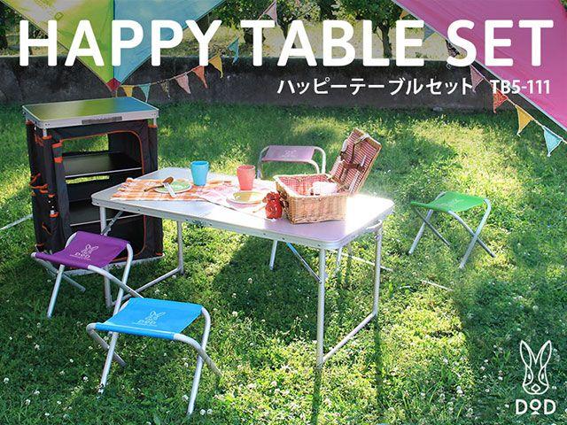 送料無料 DOPPELGANGER OUTDOOR ドッペルギャンガーアウトドア テーブル ハッピーテーブルセット(ホワイト)