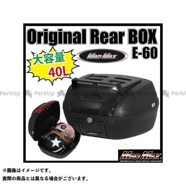 マッドマックス 汎用 ツーリング用ボックス リアボックス 40L 上部キャリア付 ブラック ブラックレンズ