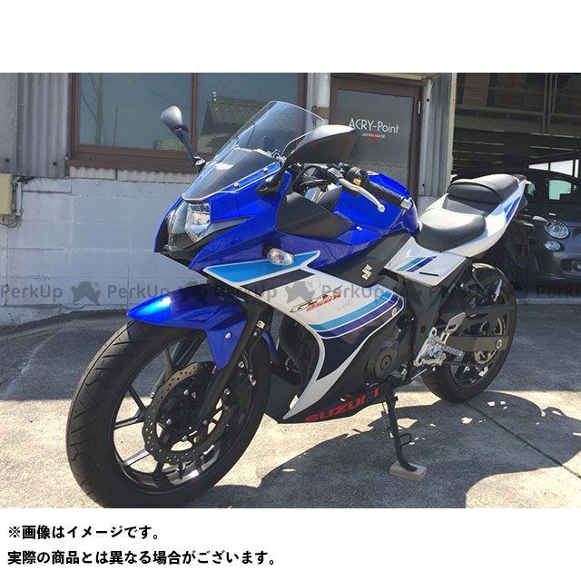 アクリポイント GSX250R スズキ GSX250R ストリートスクリーン(クリア) ACRY-Point