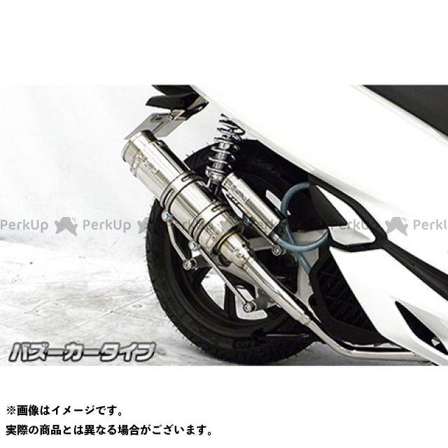 【無料雑誌付き】ウイルズウィン PCX150 PCX150(2BK-KF30)用 ロイヤルマフラー バズーカータイプ オプション:なし WirusWin