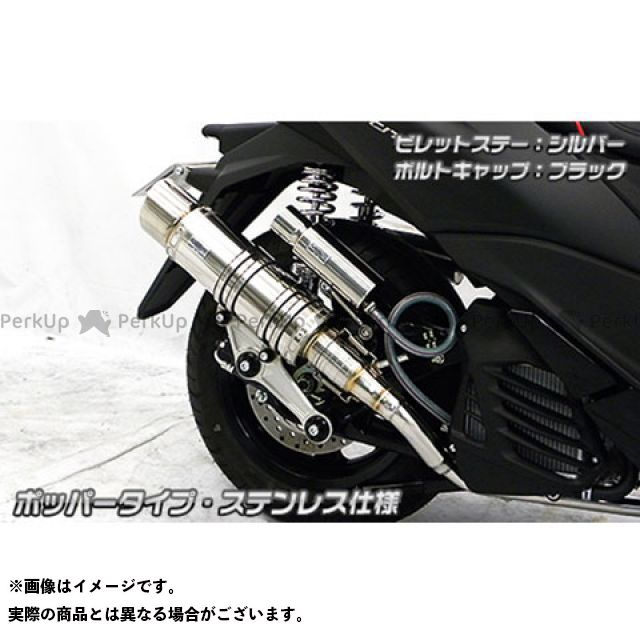 ウイルズウィン トリシティ125 トリシティ125(2BJ-SEC1J)用 アニバーサリーマフラー ポッパータイプ ステンレス仕様 ビレットステー:ブラック ボルトキャップ:ブラック オプション:なし WirusWin