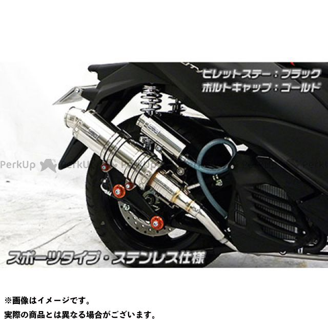 ウイルズウィン トリシティ125 トリシティ125(2BJ-SEC1J)用 アニバーサリーマフラー スポーツタイプ ステンレス仕様 ビレットステー:ブラック ボルトキャップ:ブラック オプション:なし WirusWin