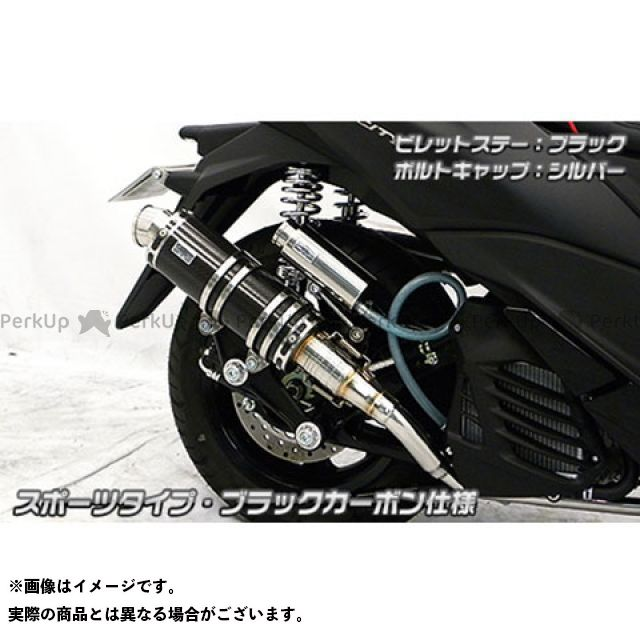 ウイルズウィン トリシティ125 トリシティ125(2BJ-SEC1J)用 アニバーサリーマフラー スポーツタイプ ブラックカーボン仕様 ビレットステー:シルバー ボルトキャップ:レッド オプション:なし WirusWin