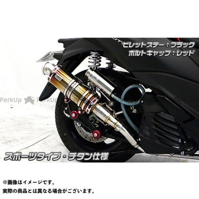 ウイルズウィン トリシティ155 トリシティ155(2BK-SG37J)用 アニバーサリーマフラー スポーツタイプ チタン仕様 ビレットステー:ブラック ボルトキャップ:ブラック オプション:なし WirusWin