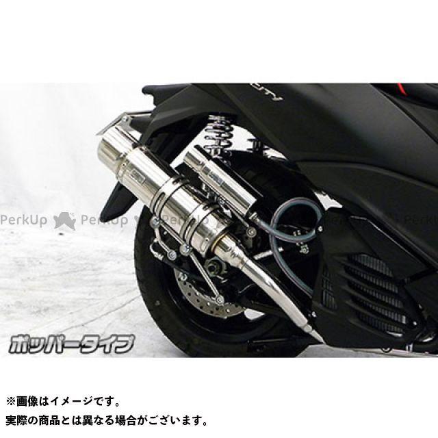 ウイルズウィン トリシティ155 マフラー本体 トリシティ155(2BK-SG37J)用 ロイヤルマフラー ポッパータイプ オプションD+E(ブラック)