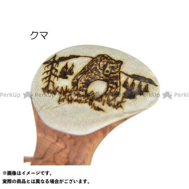 送料無料 Pahkataide パッカタイデ 野外調理用品 カーリーバーチ&ヘラジカのツノ(クマ)