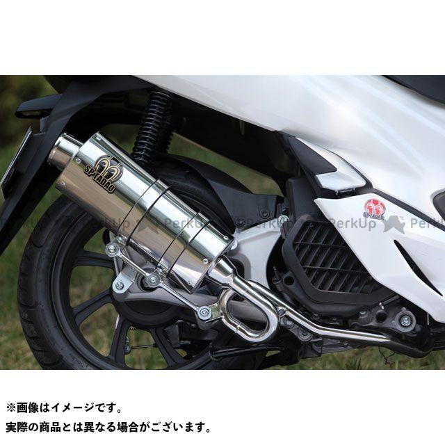 【エントリーで最大P23倍】SP忠男 PCX150 PURE SPORT SilentVersion SUS スペシャルパーツタダオ