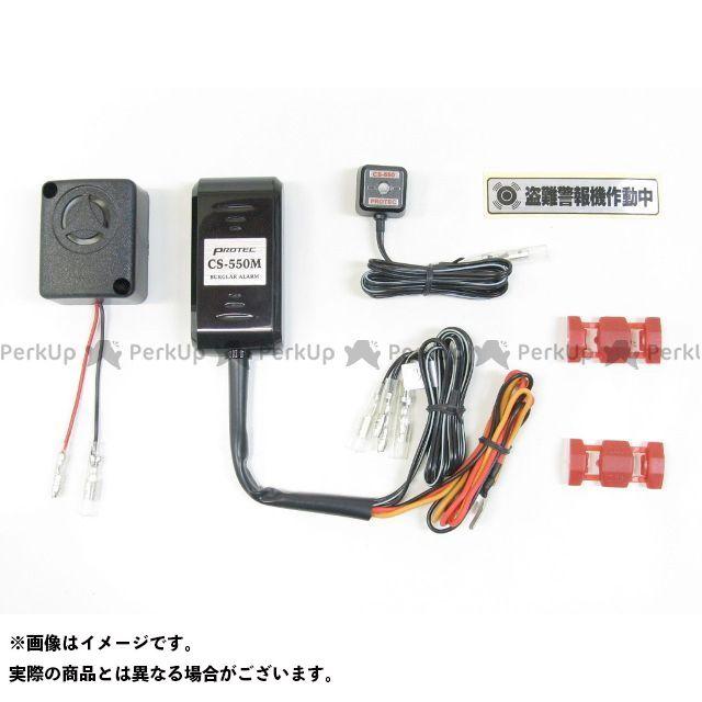 プロテック CB1100 CB1100EX CB1100RS 12005 盗難警報機 CS-H01 PROTEC