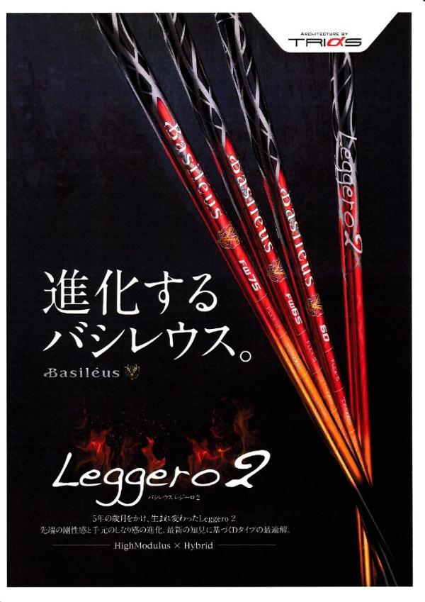 バシレウス レジーロ2★Basileus Leggero2 ゴルフドライバーシャフト