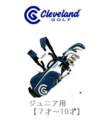 Cleveland★クリーブランド ジュニアゴルフクラブセット【7~10才 115~135cm】6本セット(1W18°HYBRID28°#7 #9 WEDGE PT Bag)MEDIUM