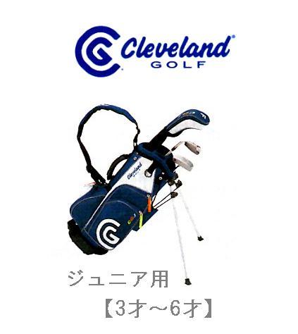 Cleveland★クリーブランド ジュニアゴルフクラブセット【3~6才 90~110cm】3本セット(FW22°#7 PT Bag)SMALL