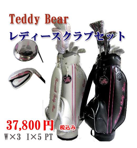 【レディース ゴルフクラブセット】(右用)(左用)Roosevelt Teddy Bear ルーズベルト テディベア RTB-L2キャディバッグ付き 3×5×P CB 女性用[ゴルフセット/クラブセット/かわいい/オシャレ/おしゃれ/キャディバッグ/レディースクラブ]