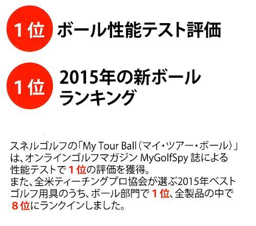 sunerugorufujapan Snell Golf旅游质量的高尔夫球MY TOUR BALL