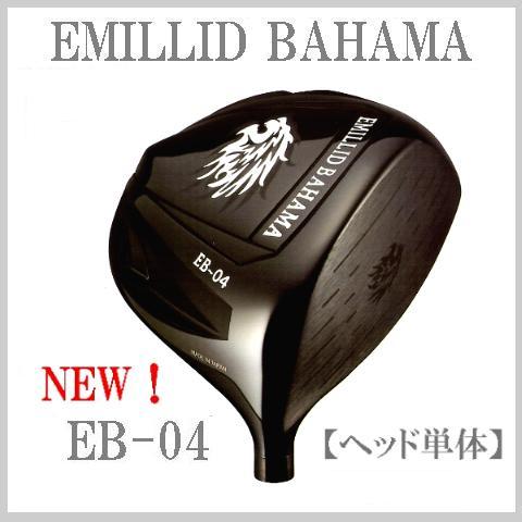 【ヘッド単体】 エミリッドバハマ EB-04 EMILLID BAHAMA ドライバーヘッドカバー/ソケット付