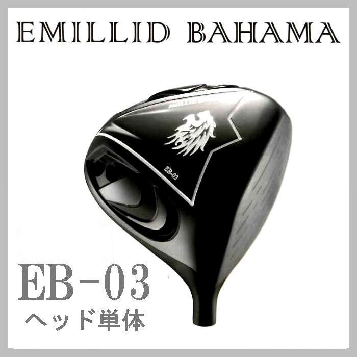 【ヘッド単体】 エミリッドバハマ EB-03 EMILLID BAHAMA EB-03ドライバーヘッドカバー/ソケット付, Camelot 373ab1a0