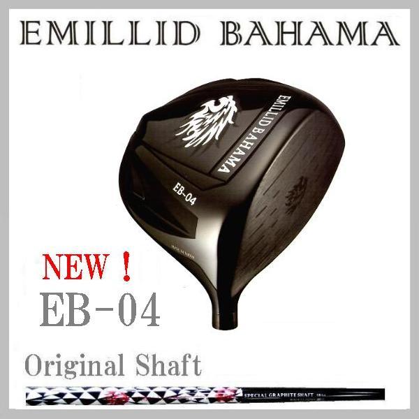 エミリッドバハマ EMILLID BAHAMA EB-04 オリジナルシャフトドライバー
