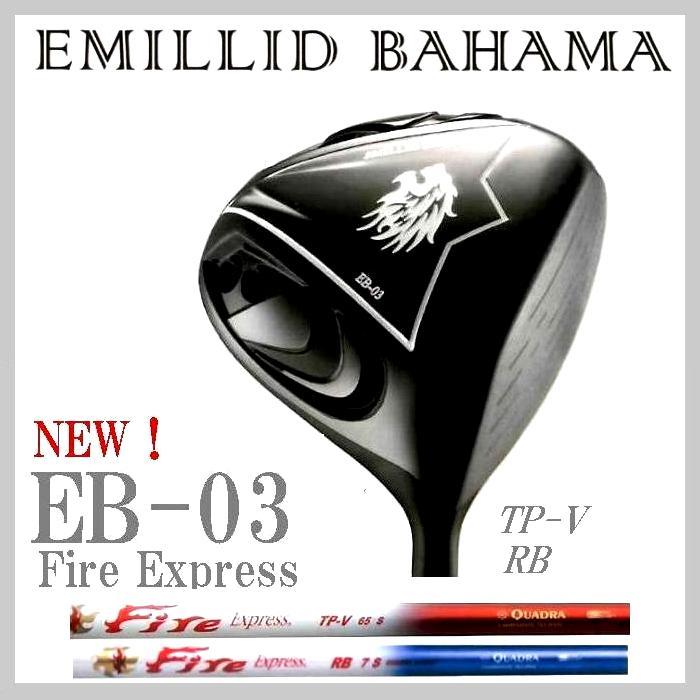 エミリッドバハマ EMILLID BAHAMA EB-03 ファイヤーエクスプレスRB/TP-Vシャフトドライバー Fire Express 特注カスタムシャフト