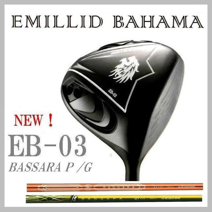 エミリッドバハマ EMILLID BAHAMA EB-03 BASSARA バサラシャフトドライバー GG/P/Wシリーズ 特注カスタムシャフト