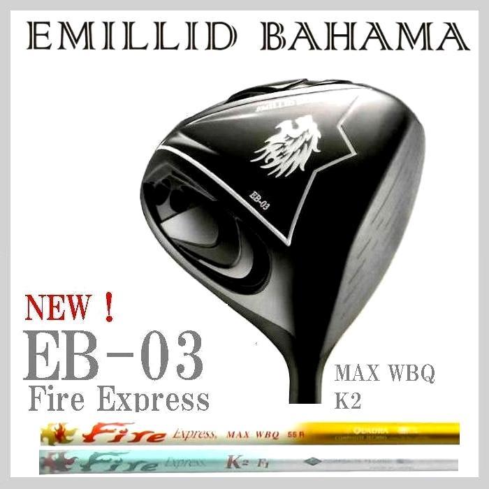 エミリッドバハマ EMILLID BAHAMA EB-03 ファイヤーエクスプレスMAX WBQ/K2シャフトドライバー Fire Express マックスダブルビーキュー/ケイツー特注カスタムシャフト