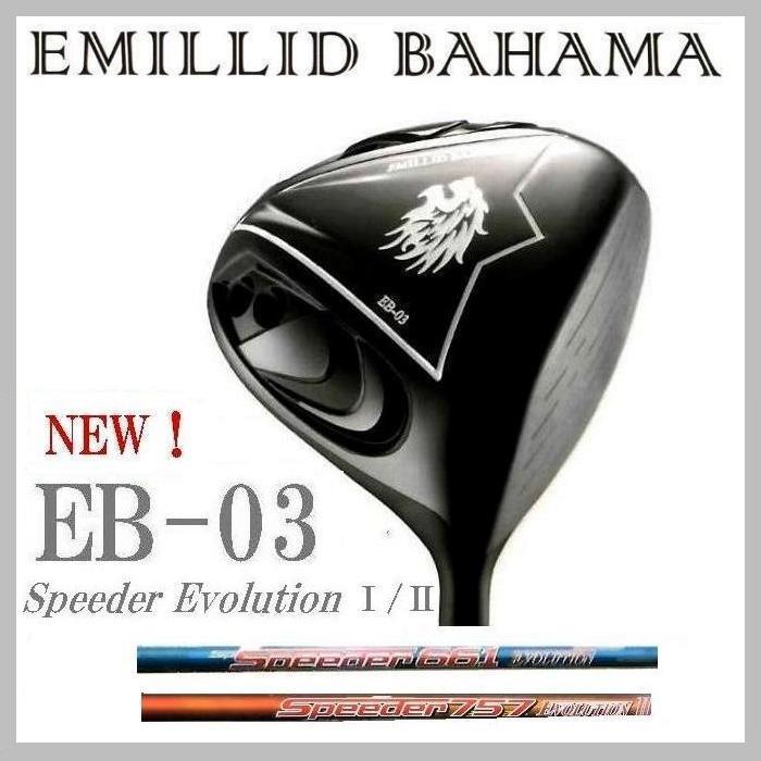 エミリッドバハマ EMILLID BAHAMA EB-03 フジクラ エボリューション1/2ドライバーFujikuara EVOLUTION 1/2 特注カスタムシャフト