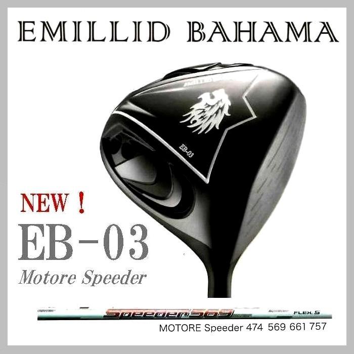 特注カスタムシャフト MOTORE BAHAMA SPEEDER EB-03 フジクラ モトーレスピーダードライバー EMILLID Fujikuara エミリッドバハマ