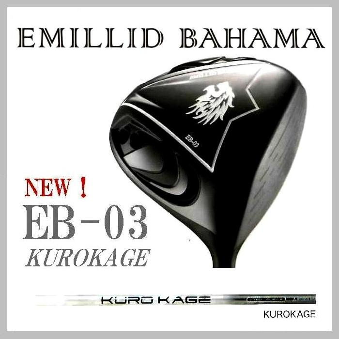 エミリッドバハマ EMILLID  BAHAMA EB-03 三菱ミツビシクロカゲ XTシリーズシャフトドライバー KUROKAGE 特注カスタムシャフト