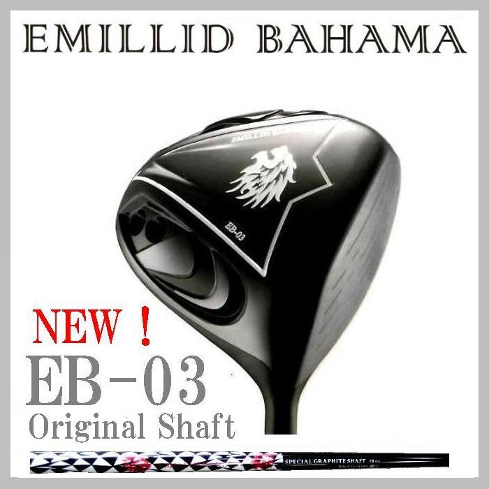 エミリッドバハマ EMILLID BAHAMA EB-03 オリジナルシャフトドライバー[ゴルフ カスタムクラブ ドライバー]