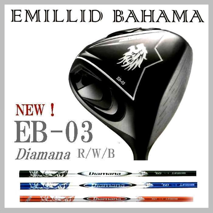 エミリッドバハマ EMILLID BAHAMA EB-03 Diamana ディアマナ R/W/Bシャフトドライバー 特注カスタムシャフト